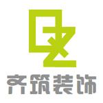深圳市齐筑设计顾问有限公司