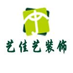 武汉艺佳艺装饰有限公司