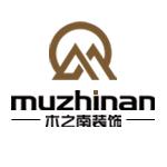 襄阳市木之南装饰工程有限公司