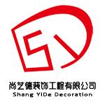 苏州尚艺德装饰工程有限公司