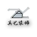 深圳市真艺展示设计有限公司