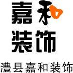 澧县嘉和建筑装饰工程有限公司