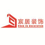 邯郸市宸居装饰装修工程有限公司