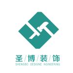 宁波圣博装饰设计工程有限公司