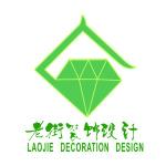 杭州老街装饰设计工程有限公司
