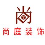 义乌尚庭装饰工程有限公司