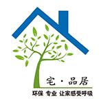 深圳市宅品居装饰设计工程有限公司