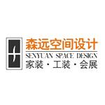 南宁市森远装饰设计工程有限公司