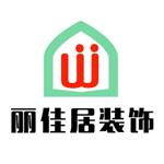 深圳市丽佳居装饰工程有限公司