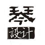 台州市徐琴琴装饰设计有限公司