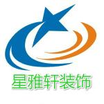 深圳市星雅轩装饰设计工程有限公司