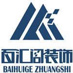 南京百汇阁装饰工程有限公司