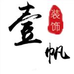 淄博壹帆装饰工程有限公司