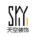 深圳市天空装饰设计工程有限公司