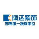 邯郸市阔之达装饰工程有限公司