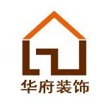 邯郸市华府装饰装修有限公司