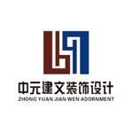 深圳市中元建文装饰设计工程有限公司