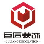 宜昌巨匠装饰设计有限公司松滋分公司