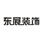 邢台东展装饰工程有限公司