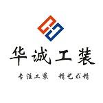 成都华诚精艺建筑装饰工程有限公司重...