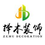 宁波海曙择木装饰设计工程有限公司