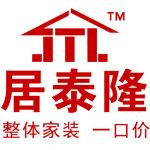 邯郸市居泰隆装饰有限公司