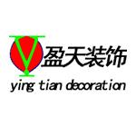 肇庆市端州区盈天装饰工程有限公司