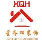 深圳市星齐辉装饰工程设计有限公司