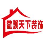 哈尔滨微观天下建筑装饰工程有限公司