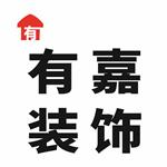 内江有嘉建筑装饰有限公司