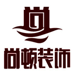 淄博尚顿装饰设计工程有限公司