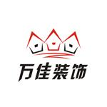 鄂州市万佳装饰工程股份有限公司