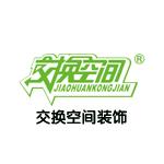 许昌市交换空间装饰有限公司
