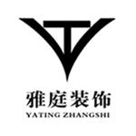 扬州雅庭装饰装璜工程有限公司