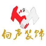 广州向声装饰设计工程有限公司