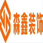 遂宁市森鑫建筑装饰工程有限公司