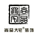 咸阳尚品大宅建筑装饰工程有限公司