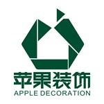 遵义苹果装饰设计工程有限公司
