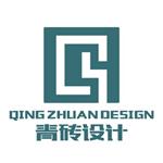 深圳市青砖设计装饰有限公司东莞分公...