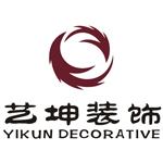 义乌市艺坤装饰工程有限公司