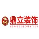九江市鼎立装饰设计工程有限公司