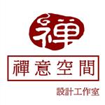 青岛禅意空间装饰设计有限公司