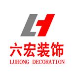 南京六宏建设有限公司