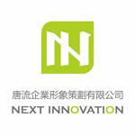 广州市唐流企业形象策划有限公司