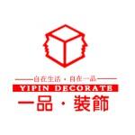 禹州市一品装饰设计工程有限公司