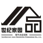 景洪新世纪家园装饰工程有限公司