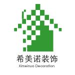 中山市希美诺装饰工程有限公司