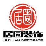 桂林市居园装饰工程有限责任公司