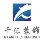 福州千汇装饰设计工程有限公司