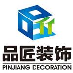 柳州品匠家居装饰工程有限公司